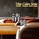 Voice Colors Series 09.~清純~
