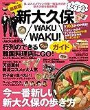 新大久保 女子会 WAKUWAKU!ガイド (ベストムックシリーズ・53)