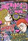 月刊 少年チャンピオン 2009年 09月号 [雑誌]