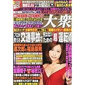 週刊大衆 2013年 10/28号 [雑誌]