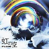 虹の空♪FLOW