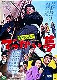 九ちゃんのでっかい夢[DVD]