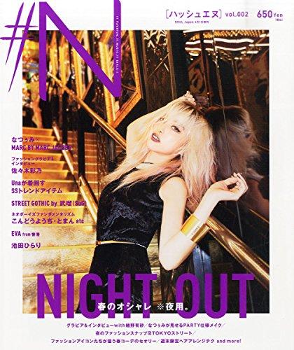 #N 2015年Vol.2 大きい表紙画像