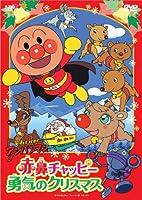 それいけ! アンパンマン 赤鼻チャッピー 勇気のクリスマス [DVD]