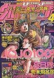 ウルトラジャンプ 2010年 4月号 [雑誌]
