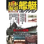 完全保存版 日本海軍艦艇コレクション