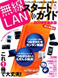 無線LANスタートガイド 2009年最新版—ワイヤレスでネットは驚くほど快適になる! (INFOREST MOOK PC・GIGA特別集中講座 310) [ムック] / インフォレスト (刊)