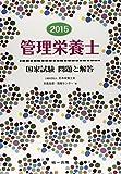 管理栄養士国家試験 問題と解答〈2015〉
