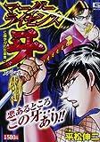マーダーライセンス牙スペシャル C国からの亡命者編 (Gコミックス)
