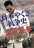 日本やくざ抗争史 首領襲撃[DVD]