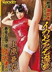 イカセ死亡遊戯 上原亜衣 [DVD]