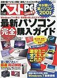 日経ベストPC+デジタル2009年夏号