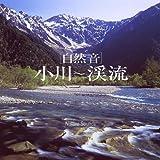 「自然音」小川~渓流