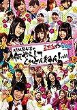 NMBとまなぶくん presents NMB48の何やらしてくれとんねん! Vol.4 [DVD]