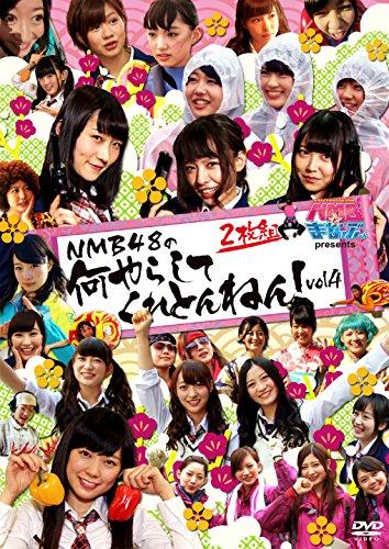 NMBとまなぶくん presents NMB48の何やらしてくれとんねん!Vol.4 [DVD]