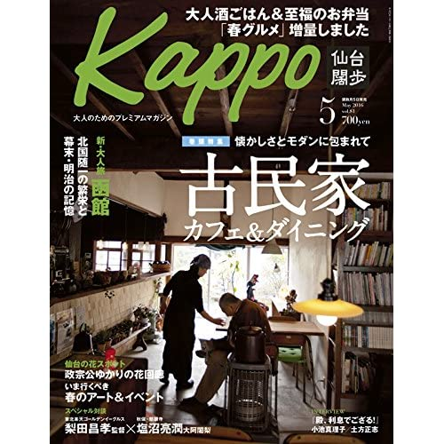 Kappo 仙台闊歩 vol.81
