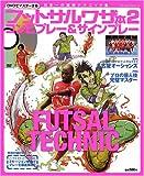 DVDでマスターするフットサルワザ本2 コンビプレー&サインプレー (ブルーガイド・グラフィック)