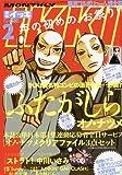 月刊 IKKI (イッキ) 2012年 02月号 [雑誌]