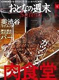 おとなの週末セレクト「奥渋谷でグルメ旅&ガツンと肉食堂」〈2015年9月号〉 [雑誌] おとなの週末 セレクト