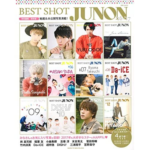 BEST SHOT JUNON '16-'17 (別冊JUNON)