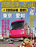 路面電車の走る街(11) 東急世田谷線・豊橋鉄道 (講談社シリーズMOOK)