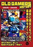 OLD GAMERS HISTORY Vol.10 シューティングゲーム円熟期編