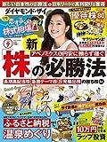 ダイヤモンドZAI(ザイ) 2016年 09 月号 (新「株」の4大必勝法&株主優待セレクト80)