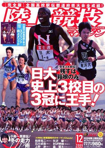 陸上競技マガジン 2009年 12月号 [雑誌]