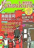 活字倶楽部 2010年 09月号 [雑誌]