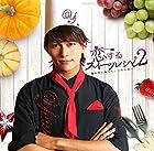 恋するスイーツレシピ 2 ~君が恋に落ちる一つの方法~ (CD+DVD+グッズ) (数量限定生産盤)