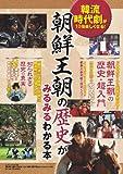 韓流時代劇が10倍楽しくなる!朝鮮王朝の歴史がみるみるわかる本 (三才ムック vol.438)