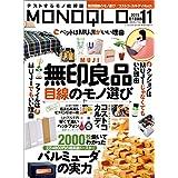 Amazon.co.jp: MONOQLO (モノクロ) 2015年 11月号 [雑誌] 電子書籍: 晋遊舎: Kindleストア