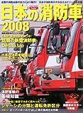 日本の消防車2008 (イカロス・ムック)