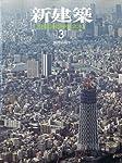 新建築 2010年 03月号 [雑誌]
