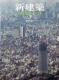 サムネイル:新建築、最新号(2010年3月号)