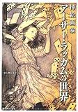 挿絵画家アーサー・ラッカムの世界 / アーサー・ラッカム のシリーズ情報を見る