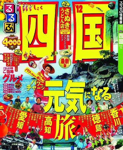 るるぶ四国'12 (るるぶ情報版地域)
