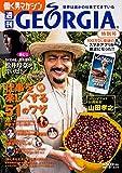 週刊GEORGIA特別号―世界は誰かの仕事でできている (ウォーカームック 537)