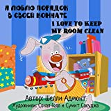 Childrens Russian books:I Love to Keep My Room Clean (Russian English children book, Childrens books in Russian) Russian kids books (Russian English Bilingual Collection)