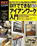 DIYでできる! アイアンワーク入門 学研ムック DIYシリーズ