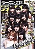 週刊プレイボーイ2012年11月19日号