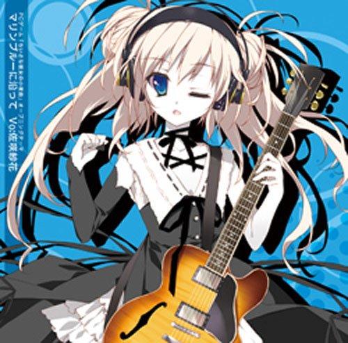PCソフト「ちいさな彼女の小夜曲」主題歌マキシシングル「マリンブルーに沿って」/佐咲紗花