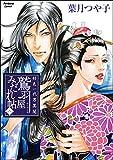 好色一代男異聞 鷲羽屋みだれ帖: (2) (ぶんか社コミックス)