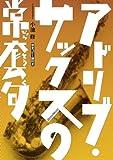 アドリブ・サックスの常套句[DVD]