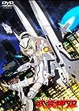 武装神姫 1 [DVD]