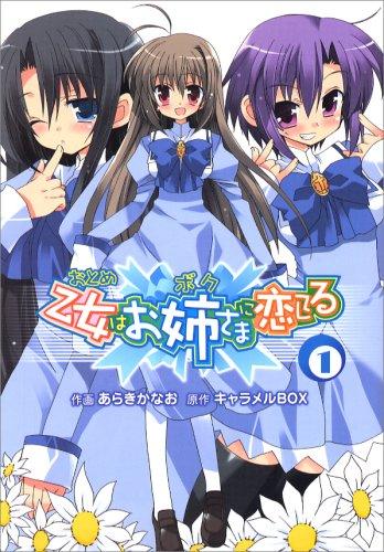 乙女はお姉さまに恋してる 1 (1) (電撃コミックス)