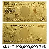 開運 金運アップ 金箔 100,000,000円札 お種銭 バージョン