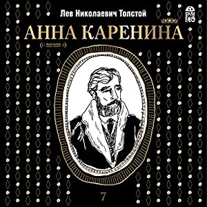 Anna Karenina Vol. 7 [Russian Edition] Audiobook