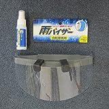 雨バイザー  自転車 雨具 レインバイザー日本製 通学 通勤 釣り アウトドアーに最適