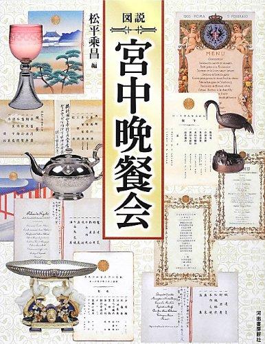 図説 宮中晩餐会 (ふくろうの本/日本の文化)